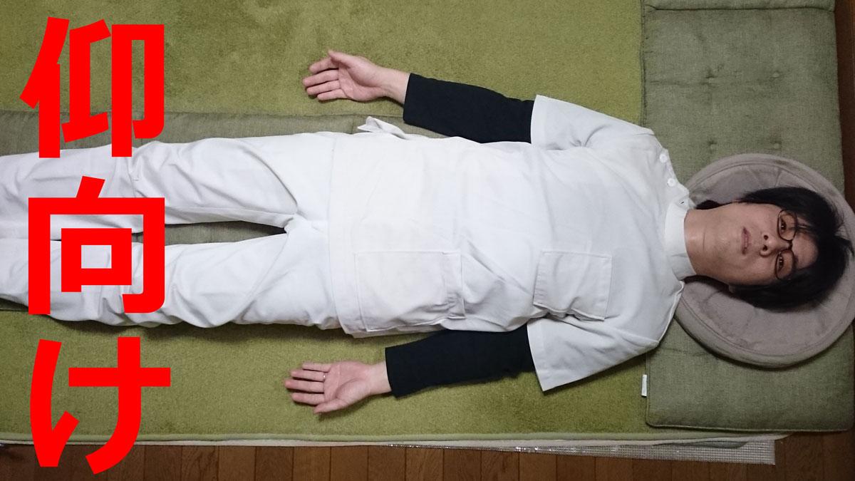 腰 が で 寝る と 痛い 病気 仰向け
